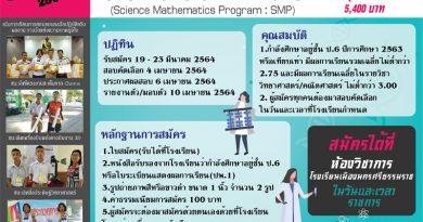รับสมัครห้องเรียน SMP