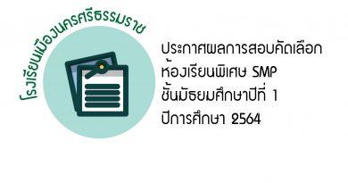 ผลการสอบคัดเลือกห้องเรียนพิเศษ SMPชั้นมัธยมศึกษาปีที่ 1ปีการศึกษา 2564